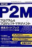 改訂3版 P2Mプログラム&プロジェクトマネジメント標準ガイドブック