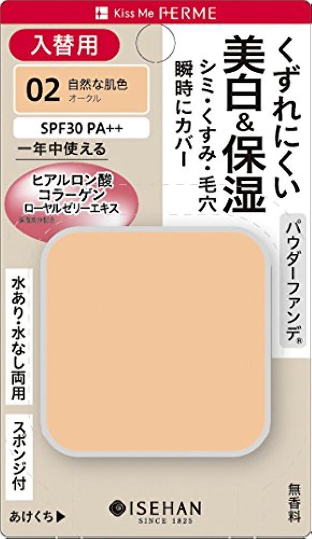 アルミニウム時間厳守前にフェルム 明るさキープ パウダーファンデ(入替用)02 自然な肌色 11g