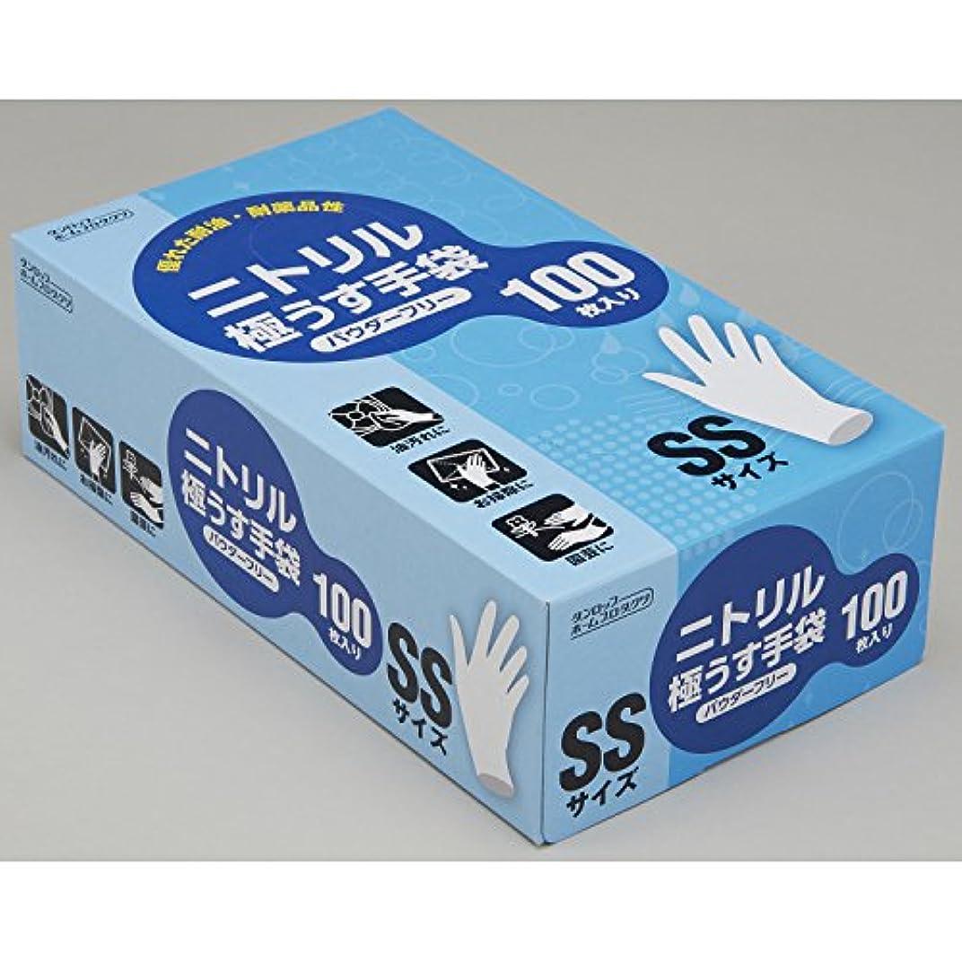 聴衆スチュワーデス不利益ダンロップ 二トリル極うす手袋 パウダーフリー SSサイズ 100枚入