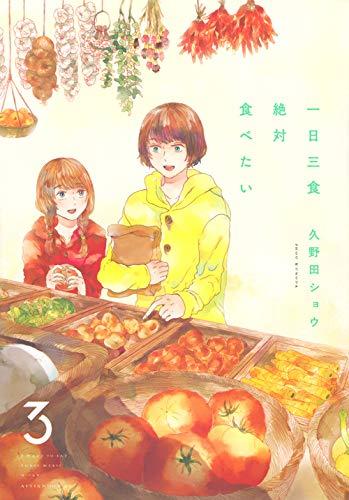 一日三食絶対食べたい(3) (アフタヌーンKC)