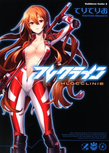 フレクライン (角川コミックス・エース 327-1)の詳細を見る