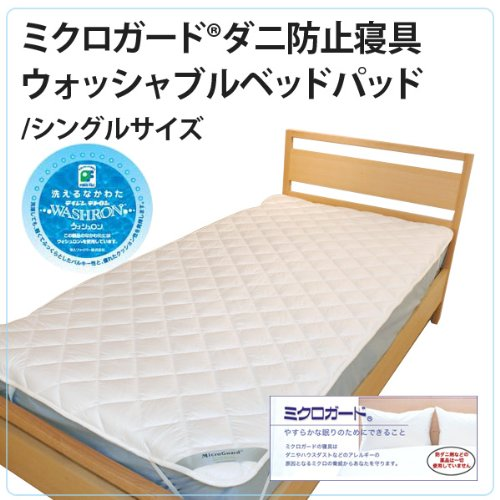 昭和西川 ミクロガード ダニ防止 ウォッシャブル ベッドパッ...