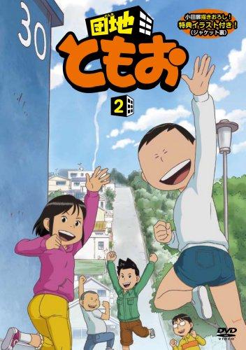団地ともお (2) [DVD]