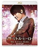 マイ・リトル・ヒーロー[Blu-ray/ブルーレイ]