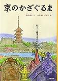京のかざぐるま (シリーズ本のチカラ)