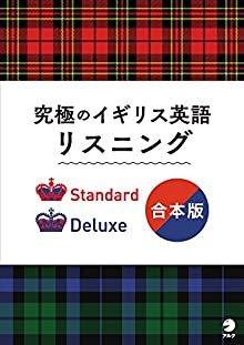 [音声DL付]究極のイギリス英語リスニング Standard/Deluxe 合本版
