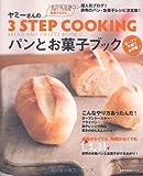 ヤミーさんの3STEP COOKING パンとお菓子ブック (主婦の友生活シリーズ) 画像