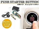 エンジンスターターボタン/プッシュスタートスイッチ キット 【W0006】