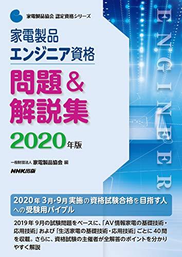 家電製品エンジニア資格 問題&解説集 2020年版 (家電製品協会認定資格シリーズ)