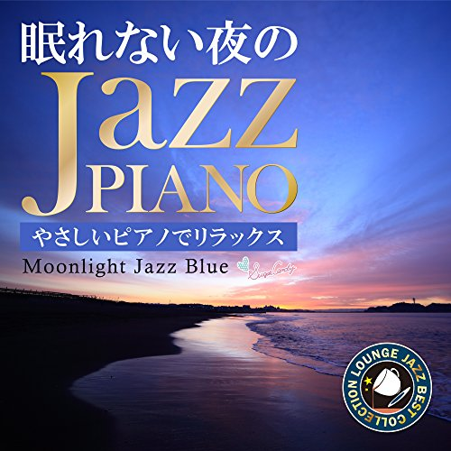 眠れない夜のジャズピアノ 〜やさしいピアノでリラックス〜