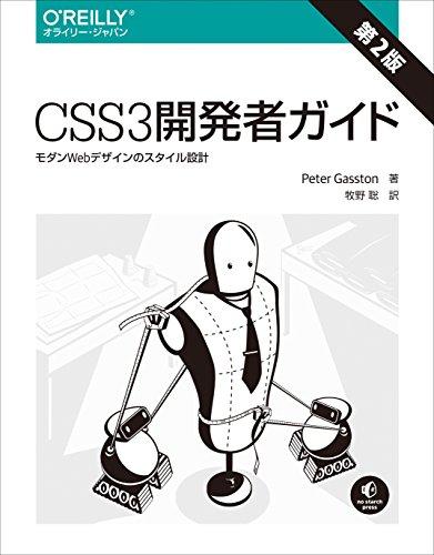 CSS3開発者ガイド 第2版 ―モダンWebデザインのスタイル設計の詳細を見る