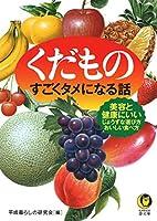 くだものすごくタメになる話: 美容と健康にいいじょうずな選び方 おいしい食べ方 (KAWADE夢文庫)