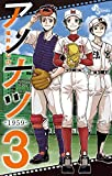 アノナツ-1959-(3) (少年サンデーコミックス)