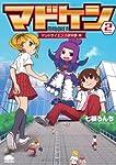 マドケン 2 (PHPコミックス)