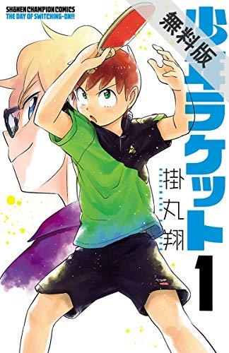 少年ラケット 1【期間限定 無料お試し版】 (少年チャンピオン・コミックス)