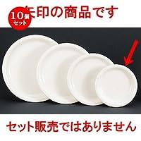 10個セット ボーンセラム 16cmパン皿 [ 16 x 2cm ] 【 洋陶オープン 】 【 レストラン ホテル 洋食器 飲食店 業務用 】