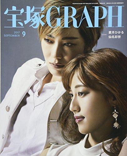 宝塚GRAPH(グラフ) 2017年 09 月号 [雑誌]