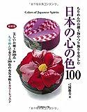 縮刷版 日本の心の色100