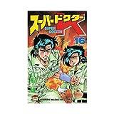 スーパードクターK 16 (少年マガジンコミックス)