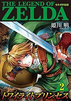 ゼルダの伝説 トワイライトプリンセス 第01-15話 [Zelda no Densetsu Twilight Princess ch01-15]