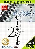 [オーディオブックCD] 心のこもったおもてなしを実現するサービスの手帳2 (<CD>)