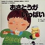 おさとうがいっぱい (1985年) (まいにちのおはなし)