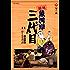 築地魚河岸三代目(9) (ビッグコミックス)