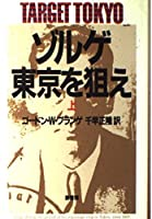 ゾルゲ・東京を狙え (上)
