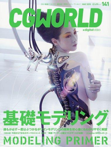 CGWORLD (シージーワールド) 2010年 05月号 vol.141