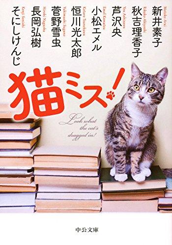 猫ミス! (中公文庫 ほ)