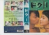 ドク(1) [VHS]
