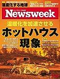 週刊ニューズウィーク日本版 「特集:温暖化を加速させるホットハウス現象」〈2018年9月18日号〉 [雑誌]
