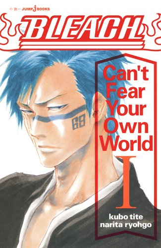 [画像:BLEACH Can't Fear Your Own World 1 (JUMP j BOOKS)]