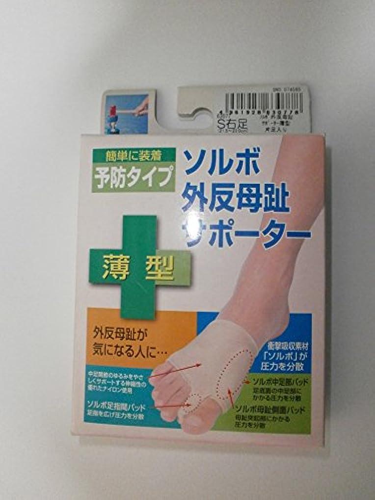 上がる不健康バッグSORBO(ソルボ) ソルボ外反母趾サポーター薄型(片方入り/右足用)
