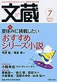 文蔵 2009.7 (PHP文庫)