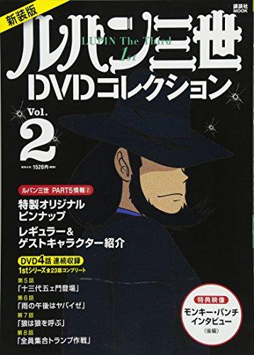 新装版 ルパン三世1stDVDコレクション Vol.2 (講談社 MOOK)