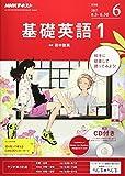 NHKラジオ 基礎英語1 CD付き 2017年6月号 [雑誌] (NHKテキスト)
