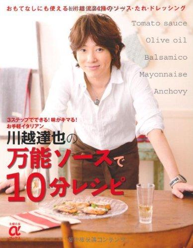 川越達也の万能ソースで10分レシピ 【Kindle版】