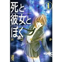 死と彼女とぼく(1) (Kissコミックス)