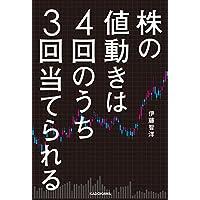 株の値動きは4回のうち3回当てられる