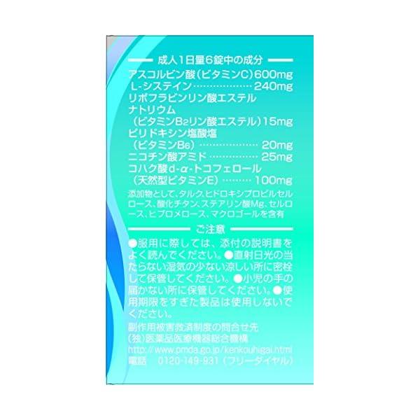 【第3類医薬品】チョコラBBルーセントC 180錠の紹介画像5