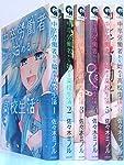 中卒労働者から始める高校生活 コミック 1-6巻セット (ニチブンコミックス)