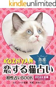 恋する猫占い(KOINYAN) 12巻 表紙画像