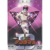 電子戦隊デンジマン VOL.5 [DVD]
