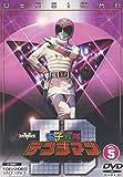 電子戦隊デンジマン VOL.5[DVD]