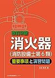 消火器(消防設備士第6類)重要事項と演習問題 改訂2版
