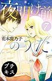 夜明け前のうた プチキス(7) (Kissコミックス)