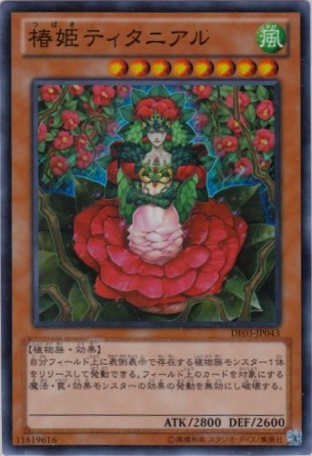【遊戯王】 椿姫ティタニアル (スーパー) [DE03-JP043]
