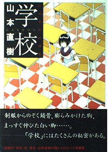 [山本直樹] 学校―山本直樹短編集
