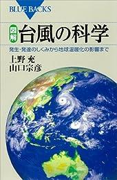 図解 台風の科学 発生・発達のしくみから地球温暖化の影響まで (ブルーバックス)